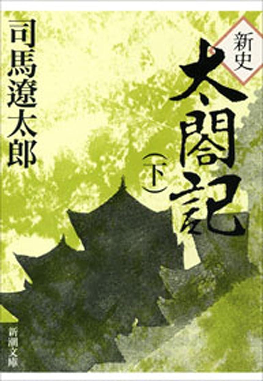 コロニアル学校教育放射する新史 太閤記(下)(新潮文庫)