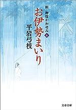 表紙: 新・御宿かわせみ6 お伊勢まいり (文春文庫) | 平岩 弓枝