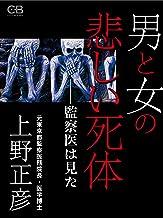 表紙: 男と女の悲しい死体 | 上野正彦