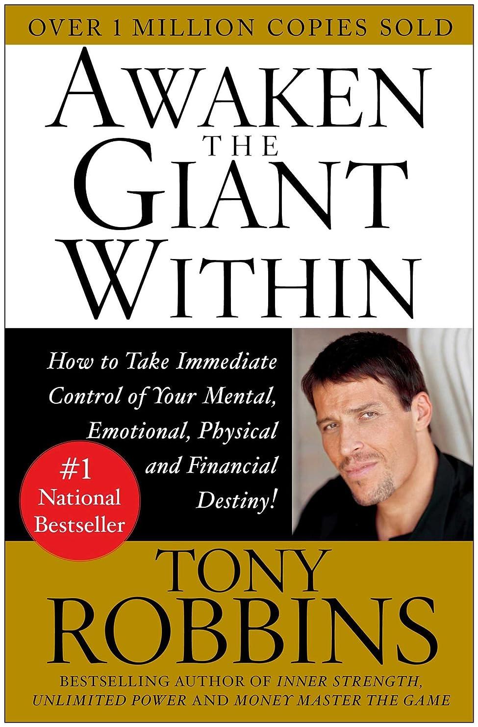 粒子革命眠いですAwaken the Giant Within: How to Take Immediate Control of Your Mental, Emotional, Physical and Financial (English Edition)