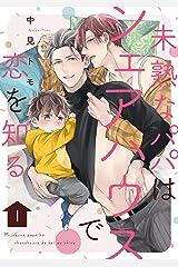 未熟なパパはシェアハウスで恋を知る【単話版】1 (花音コミックス) Kindle版
