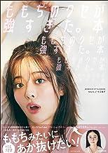 表紙: ももちのクセが強すぎた。本 ~MOMOCHI STYLE BOOK~   牛江桃子
