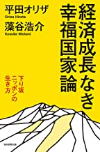 表紙: 経済成長なき幸福国家論 下り坂ニッポンの生き方 (毎日新聞出版) | 平田 オリザ