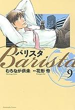バリスタ 9巻 (芳文社コミックス)
