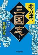 表紙: 三国志 二の巻 参旗の星 (時代小説文庫)   北方謙三