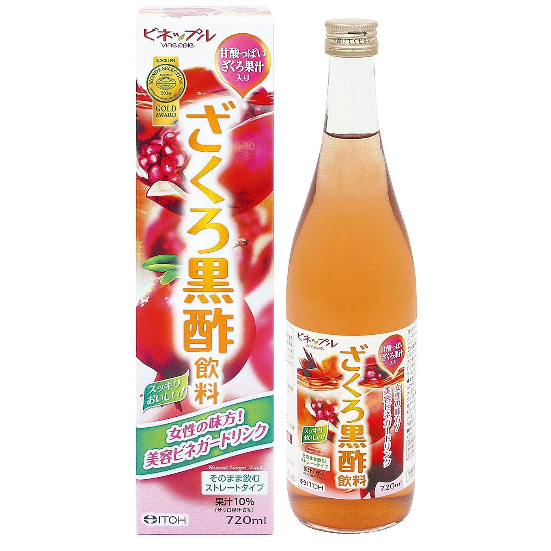 見ました謎めいたしおれた井藤漢方製薬 ビネップル ざくろ黒酢飲料 720ml