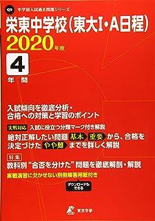 栄東中学校(東大I・A日程) 2020年度用 《過去4年分収録》 (中学別入試問題シリーズ Q9)