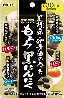 井藤漢方製薬 黒胡麻・卵黄油の入った琉球もろみ黒にんにく 約30日分 90粒