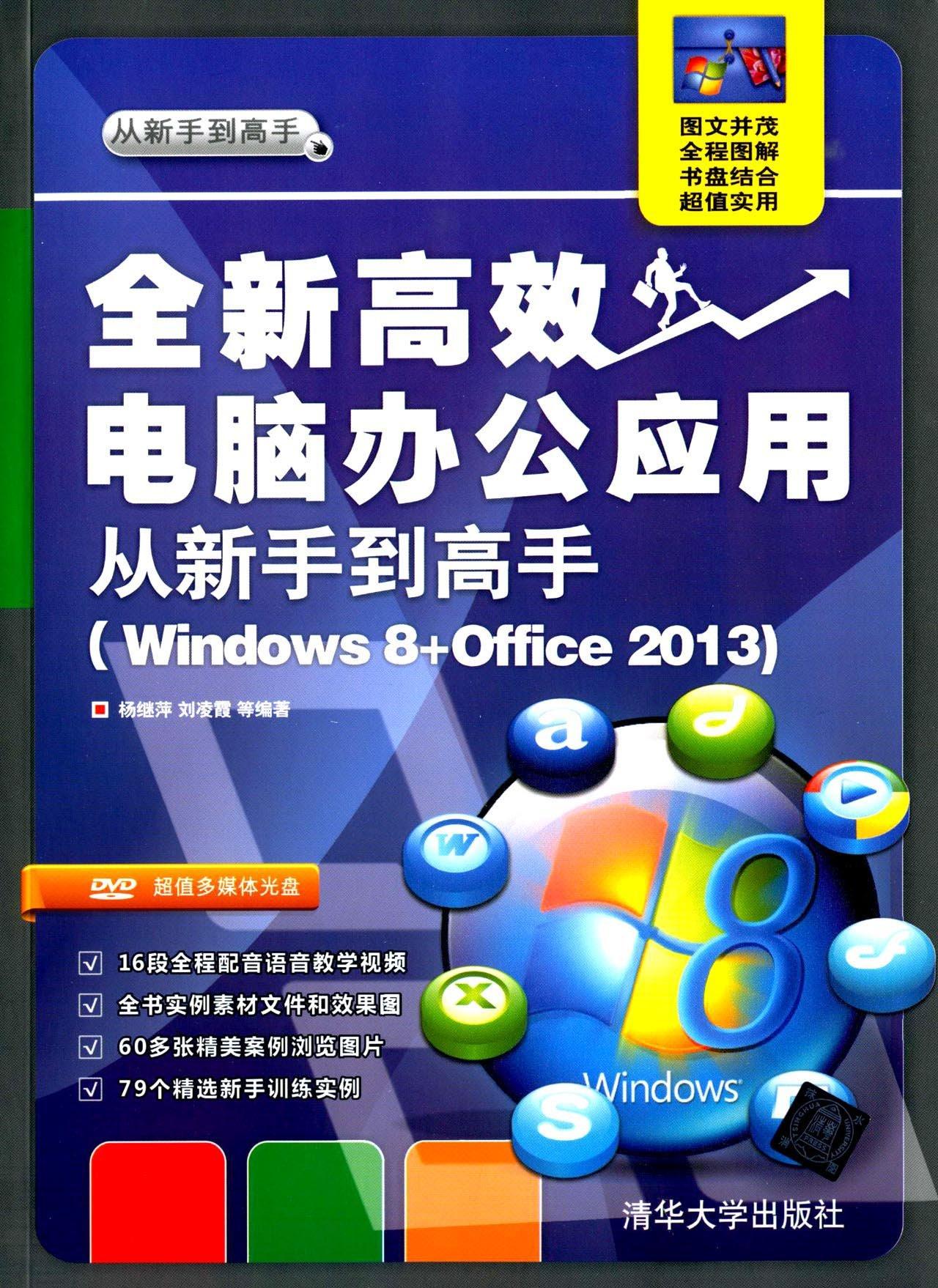 初心者からエキスパートまで、新しく効率的なコンピューターオフィスアプリケーション(Windows 8 + Office 2013)