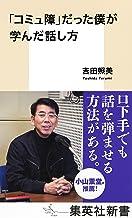 表紙: 「コミュ障」だった僕が学んだ話し方 (集英社新書)   吉田照美
