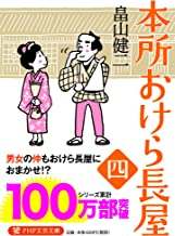 本所おけら長屋(四) (PHP文芸文庫)