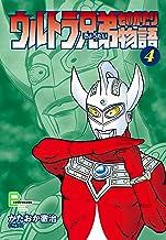 ウルトラ兄弟物語4 (文春デジタル漫画館)
