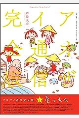 アオザイ通信 完全版 1 食と文化 Kindle版