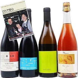 自然派ワイン専門店のソムリエセレクト【 超ナチュラルな自然派ワイン 】ブドウだけでつくられた 無添加ワイン セット (750ml×4) 無添加 自然派ワイン フランス スペイン 赤ワイン 白ワイン ロゼ &ソムリエが書いたプレヴナンオリジナル小冊子