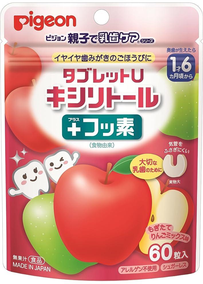 天国階下却下するピジョン 親子で乳歯ケア タブレットU キシリトール+フッ素 もぎたてりんごミックス味 60粒入 1歳6ヶ月頃~歯のトラブルが多いマタニティ期にも