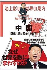 池上彰の世界の見方 中国 ~巨龍に振り回される世界~ Kindle版