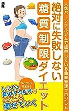 絶対に失敗しない糖質制限ダイエット: レシピを真似するだけでみるみる痩せていく