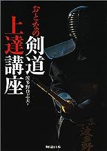 表紙: おとなの剣道上達講座 | 波多野 登志夫
