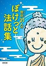 僧侶31人のぽけっと法話集 (真宗文庫)
