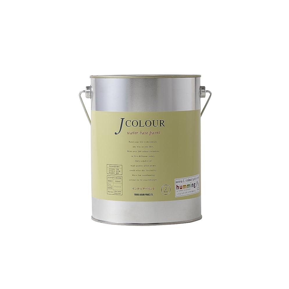 こっそり忌まわしい蒸し器ターナー JCOLOUR ベイビーピンク 2L JC20MP2A