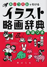 あいうえおで引けるイラスト略画辞典―英語つき