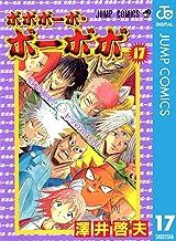 表紙: ボボボーボ・ボーボボ 17 (ジャンプコミックスDIGITAL) | 澤井啓夫