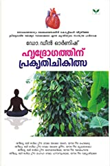 Hridrogathinu Prakruthi Chikithsa (Malayalam Edition) Kindle Edition