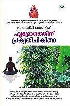 Hridrogathinu Prakruthi Chikithsa (Malayalam Edition)