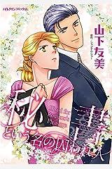 秘書という名の囚われ人 (ハーレクインコミックス) Kindle版