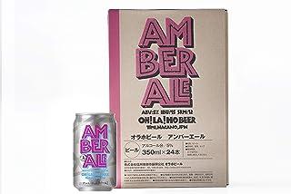 オラホビール アンバーエール