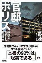 表紙: 官邸ポリス 総理を支配する闇の集団   幕蓮