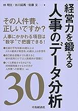 表紙: 経営力を鍛える人事のデータ分析30 | 古川拓馬