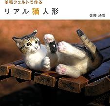 表紙: 羊毛フェルトで作るリアル猫人形 | 佐藤法雪