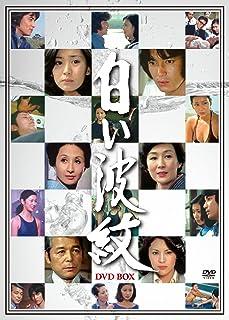 白い波紋 DVD-BOX(6枚組)