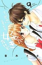 ちっちゃいときから好きだけど(9) (別冊フレンドコミックス)