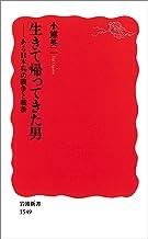 表紙: 生きて帰ってきた男-ある日本兵の戦争と戦後 (岩波新書)   小熊 英二