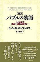 表紙: [新版] バブルの物語 | 鈴木 哲太郎