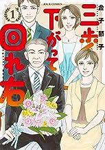 三歩下がって回れ右(1) (ジュールコミックス)