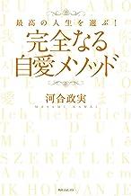 表紙: 完全なる自愛メソッド (角川フォレスタ) | 河合 政実