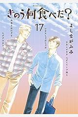 きのう何食べた?(17) (モーニングコミックス) Kindle版
