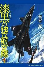 漆黒の独立航空隊(1)