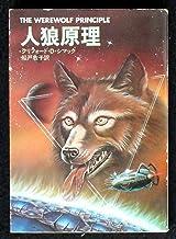 人狼原理 (ハヤカワ文庫 SF 437)