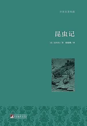 昆虫记 (世界名著典藏)