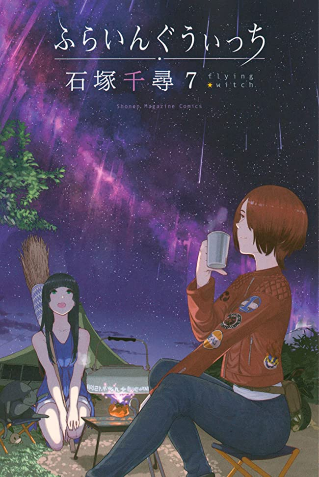 叙情的なレクリエーションラケットふらいんぐうぃっち(7) (週刊少年マガジンコミックス)