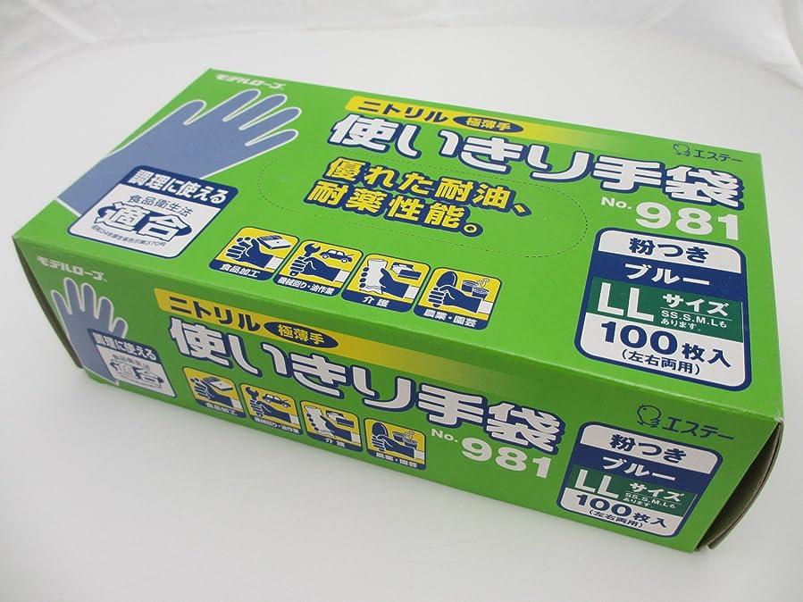 ドライ捧げる青モデルローブNo981ニトリル使いきり手袋粉つき100枚LLブルー
