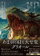 表紙: 竜のグリオールに絵を描いた男 (竹書房文庫) | ルーシャス・シェパード
