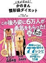 表紙: 人生が変わる!かのまん整形級ダイエット | 京角省吾