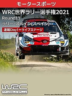 WRC世界ラリー選手権2021 Round11 ラリー・スペイン(スペイン) 速報 Day1+ライブステージ
