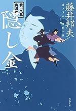 表紙: 秋山久蔵御用控 隠し金 (文春文庫) | 藤井 邦夫