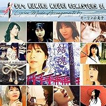 90'S KUMIKO MOURI REMASTERS 01 ~ 結魂 ~